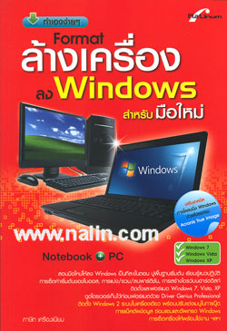 ทำเองง่ายๆ Format ล้างเครื่อง ลง Windows สำหรับมือใหม่