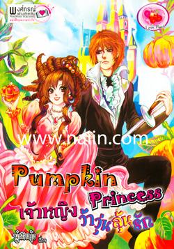 Pumpkin Princess เจ้าหญิงว้าวุ่นลุ้นรัก