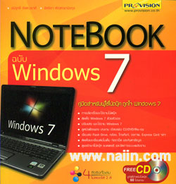 NOTEBOOK ฉบับ Windows 7 + CD