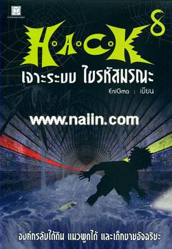 H.A.C.K เจาะระบบ ไขรหัสมรณะ 8