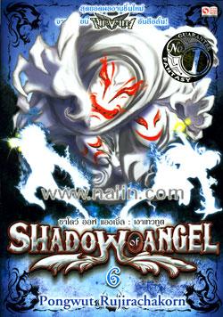 Shadow of Angel : เงาเทวทูต 6