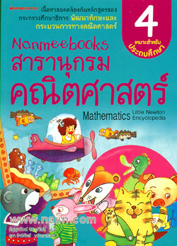 Nanmeebooks สารานุกรมคณิตศาสตร์ 4 + แบบฝึกหัด ระดับ 4