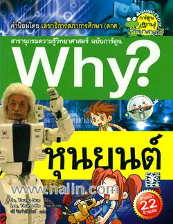 Why? หุ่นยนต์