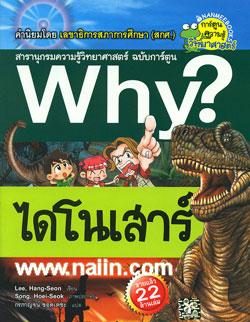 Why? ไดโนเสาร์
