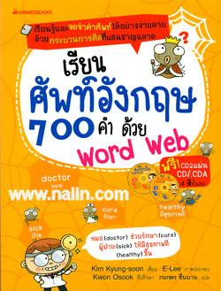 เรียนศัพท์อังกฤษ 700 คำ ด้วย Word Web + CD
