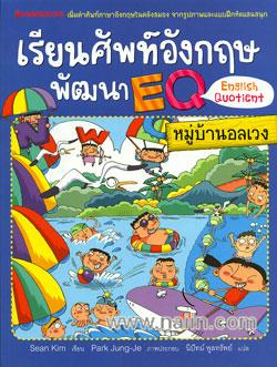 เรียนศัพท์อังกฤษพัฒนา EQ หมู่บ้านอลเวง