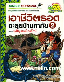 เอาชีวิตรอดตะลุยป่ามหาภัย 2 ตอนเผชิญแมงป่องยักษ์