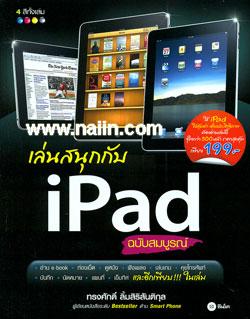 เล่นสนุกกับ iPad ฉบับสมบูรณ์