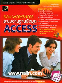 รวม Workshops ระบบงานฐานข้อมูล Access