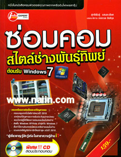 ซ่อมคอม สไตล์ช่างพันธุ์ทิพย์ ต้อนรับ Windows 7 + CD