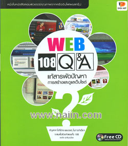 108 Q & A Web แก้สารพัดปัญหาการสร้างและดูแลเว็บไซต์ + CD