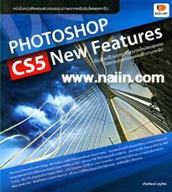 Photoshop CS5 New Features