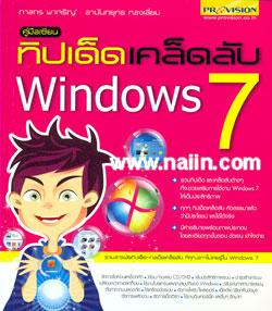 คู่มือเซียน ทิปเด็ดเคล็ดลับ Windows 7