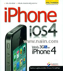 iPhone iOS4
