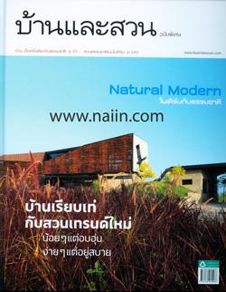 บ้านและสวนฉบับพิเศษ : Natural Modern