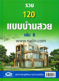 รวม 120 แบบบ้านสวย เล่ม 8