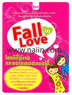 fall in love โชคดีที่ได้เจอ และขอรักเธอตลอดไป...
