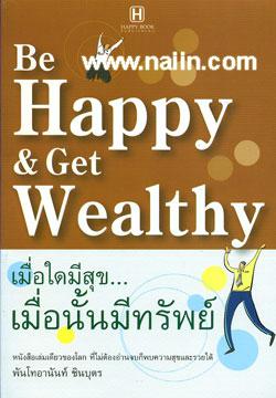เมื่อใดมีสุข...เมื่อนั้นมีทรัพย์