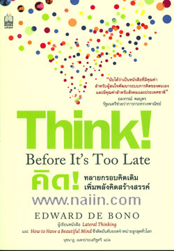 คิด! ทลายกรอบคิดเดิม เพิ่มพลังคิดสร้างสรรค์
