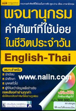 พจนานุกรมคำศัพท์ที่ใช้บ่อยในชีวิตประจำวัน Eng-Thai + CD
