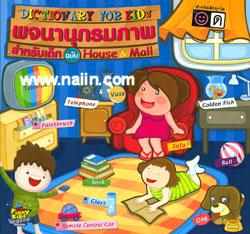 พจนานุกรมภาพสำหรับเด็ก ฉบับ House & Mall