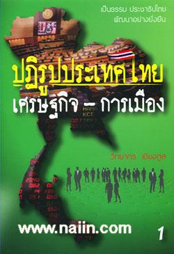ปฏิรูปประเทศไทย 1 เศรษฐกิจ-การเมือง