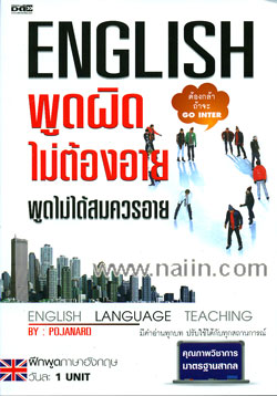 English พูดผิดไม่ต้องอาย พูดไม่ได้สมควรอาย