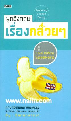 พูดอังกฤษเรื่องกล้วยๆ
