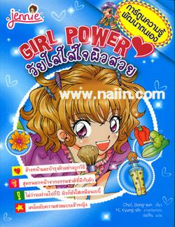 Girl Power ตอนวัยใสใส่ใจผิวสวย