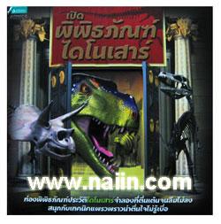 เปิดพิพิธภัณฑ์ไดโนเสาร์