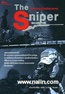 The Sniper มัจจุราชนัดเดียวตาย
