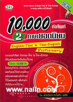 10000 คำศัพท์ 2 ภาษายอดนิยม (Eng-Thai & Thai-Eng)