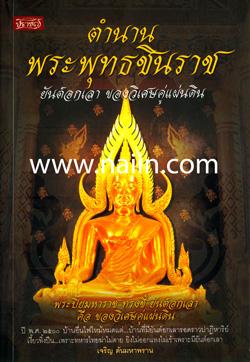 ตำนานพระพุทธชินราช ยันต์อกเลาของวิเศษคู่แผ่นดิน