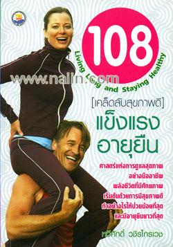 108 เคล็ดลับสุขภาพดี แข็งแรง อายุยืน
