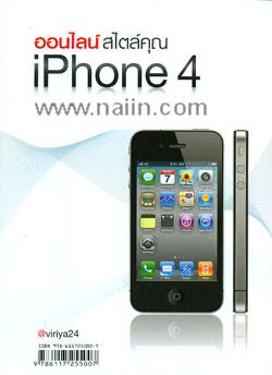 ออนไลน์ สไตล์คุณ iPhone 4