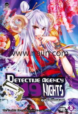Detective Agency 19 Nights คู่สืบคดีหลอน 5