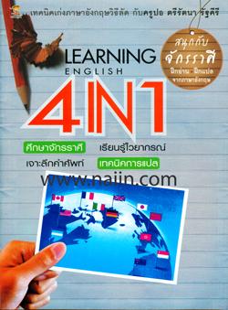 learning English 4 in 1 ศึกษาจักรราศี เรียนรู้ไวยากรณ์ เจาะลึกคำศัพท์ เทคนิคการแปล