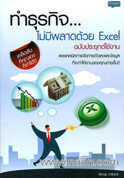 ทำธุรกิจ...ไม่มีพลาดด้วย Excel ฉบับประยุกต์ใช้งาน