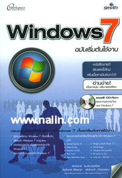 Windows 7 ฉบับเริ่มต้นใช้งาน + CD