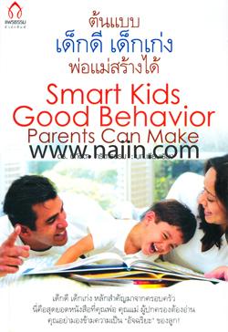 ต้นแบบ เด็กดี เด็กเก่ง พ่อแม่สร้างได้