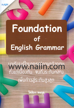Foundation  of  english  grammar