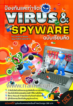 ป้องกันและกำจัด Virus & Spyware ฉบับเรียนลัด