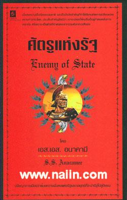 ศัตรูแห่งรัฐ