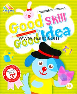 Good Skill Good Idea
