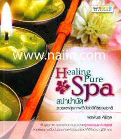 Healing Pure Spa สปาบำบัด สวยและสุขภาพดีด้วยวิถีธรรมชาติ