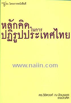หลักคิดในการปฏิรูปประเทศไทย
