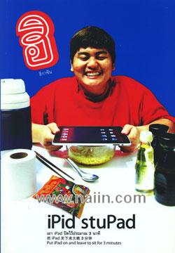ฮิกาซีน : iPid stuPad