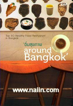 อิ่มสุขภาพ around Bangkok
