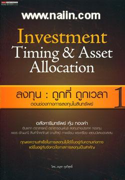 ลงทุน : ถูกที่ ถูกเวลา 1 ตอนช่องทางการลงทุนในสินทรัพย์