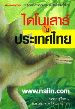 ไดโนเสาร์ในประเทศไทย